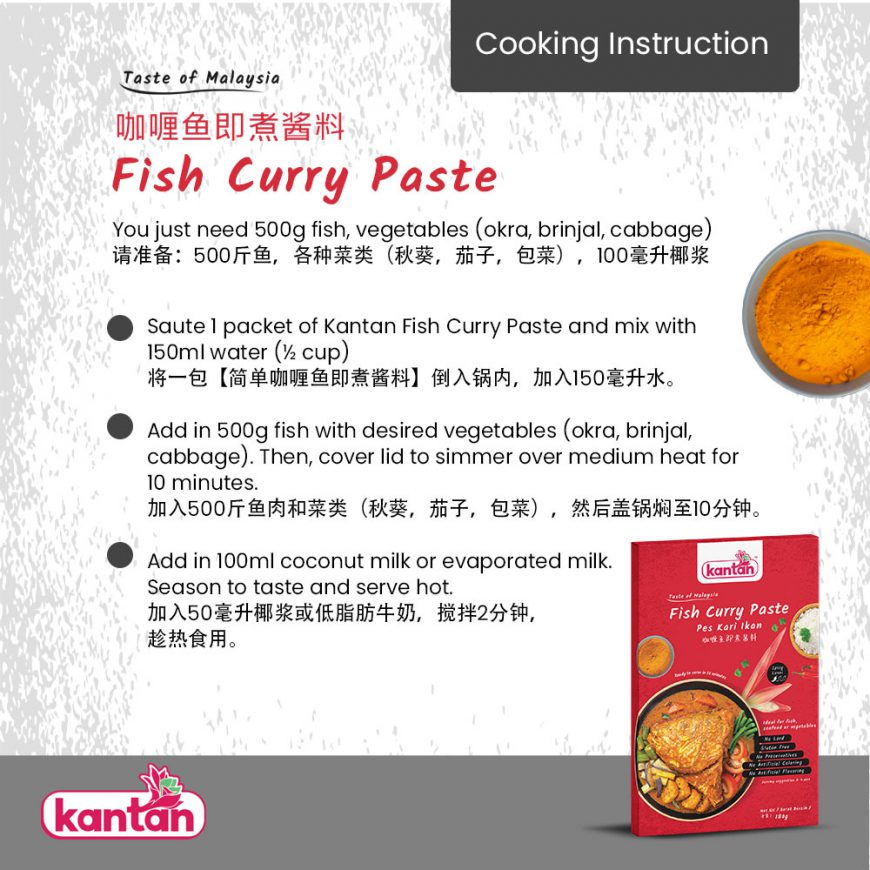 fish-curry-paste-how-to-cook
